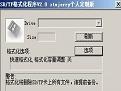 u盘低级格式化工具preformat