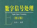 数字信号处理及应用 pdf电子书下载