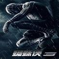 蜘蛛侠3游戏