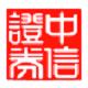 优游注册平台app欢迎您信证券
