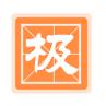 极品输入法官方最新版v2.2.1.1111