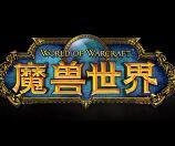 魔兽世界4.3单机版v5.4.7