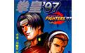 拳皇97模拟器游戏