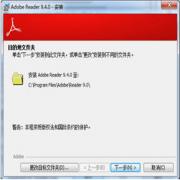Adobe Reader xi简体中文版免费下载9.0