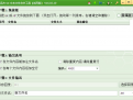远方txt文本文件快速合并工具