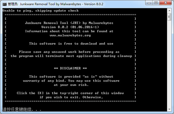 顽固软件删除工具(Junkware Removal Tool)