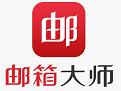 网易邮箱大师v2.0.2.5