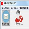钱客邮件营销