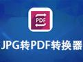jpg转换成pdf转换器