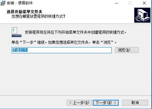录音软件截图
