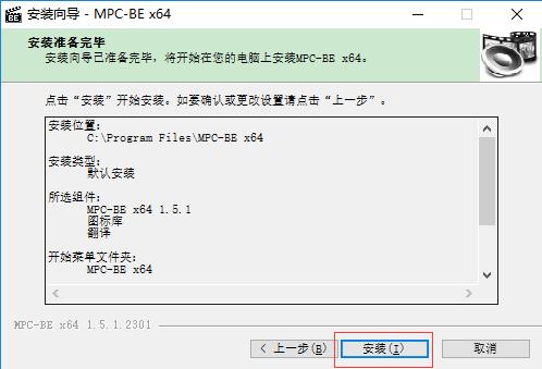 MPC-BE截图