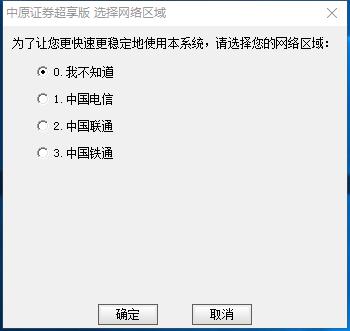 中原证券超享版
