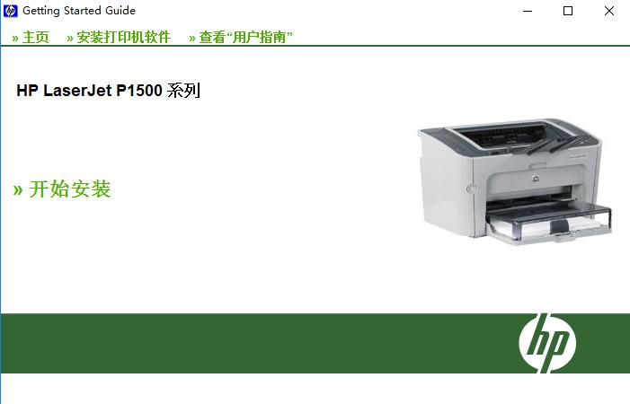 hp1505打印机驱动