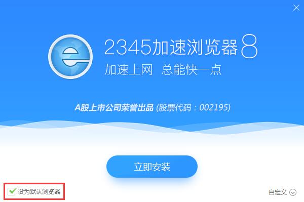 2345王牌浏览器