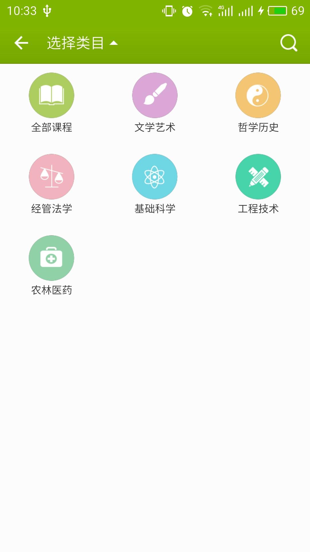 中国大学MOOC