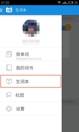 沪江开心词场