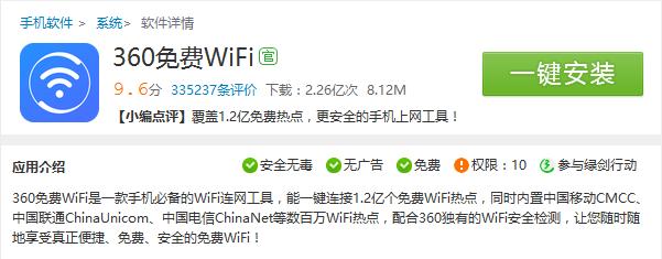 360免费WiFi