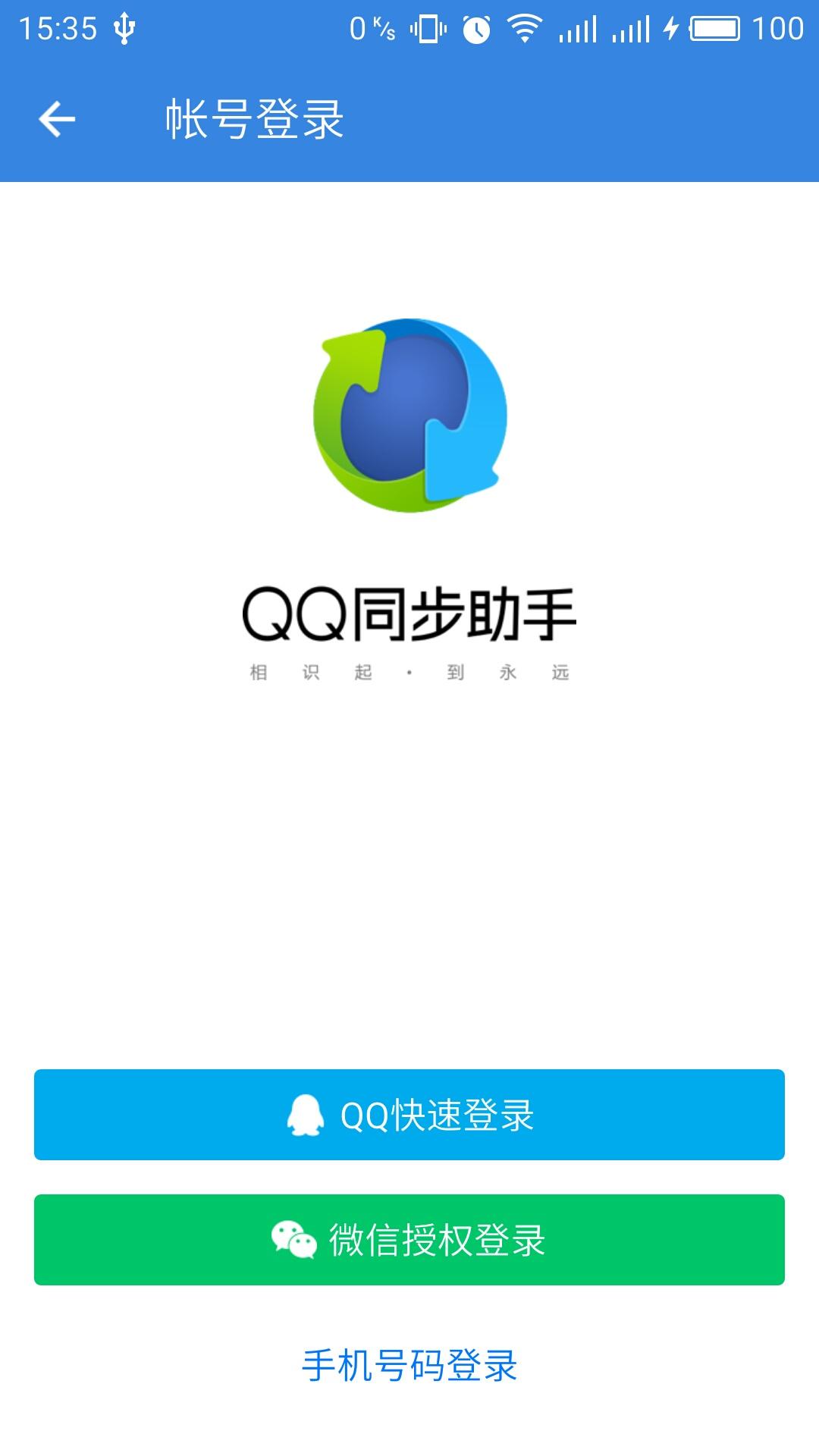 QQ同步助手