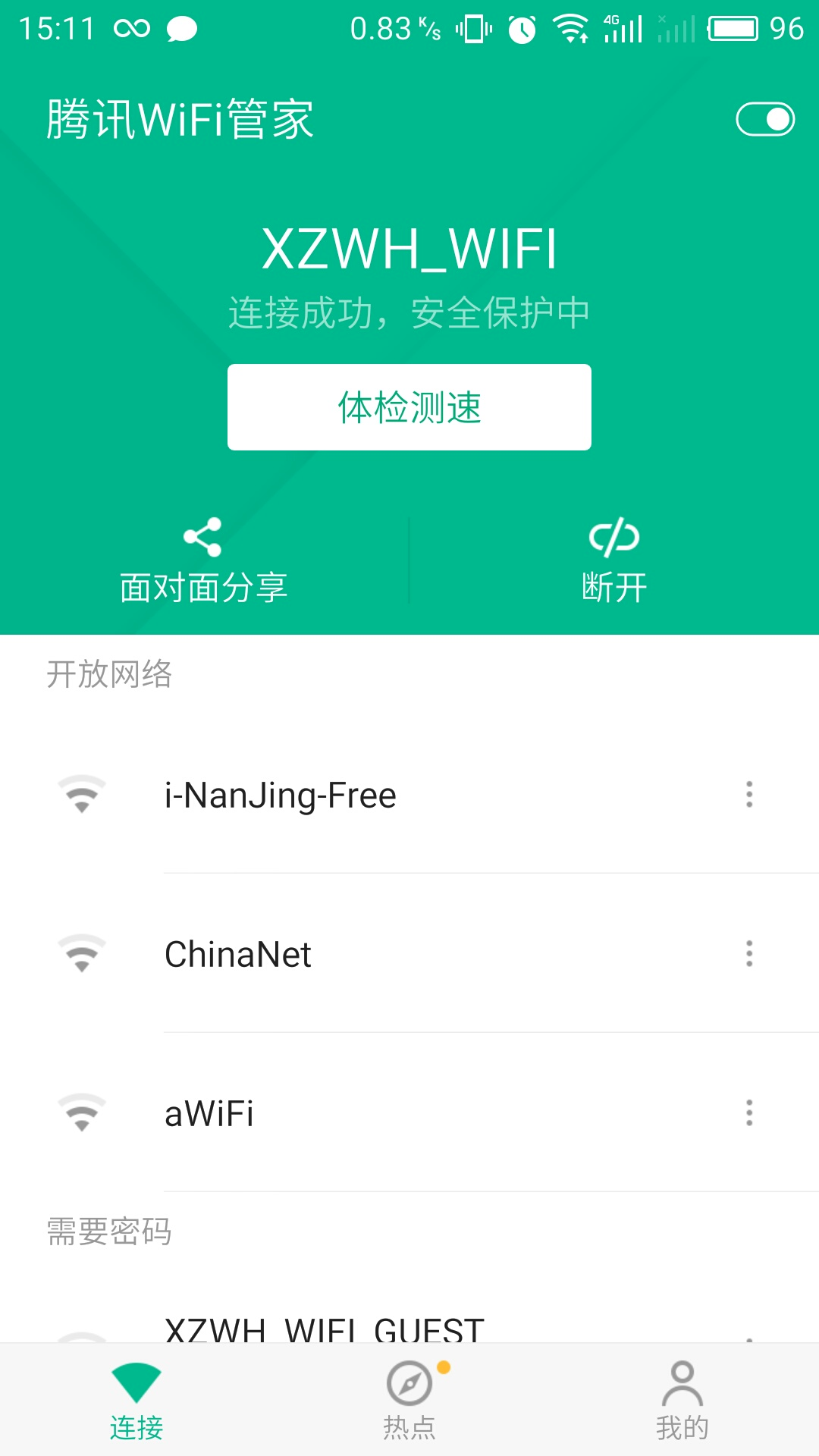 腾讯WiFi管家