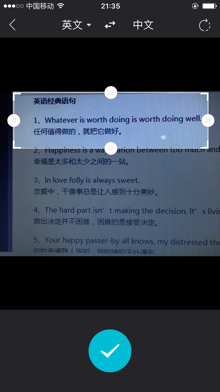 有道翻译官